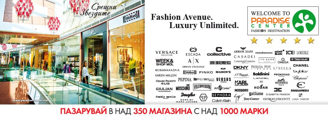 Снимка: Fashion Avenue Luxury Unlimited