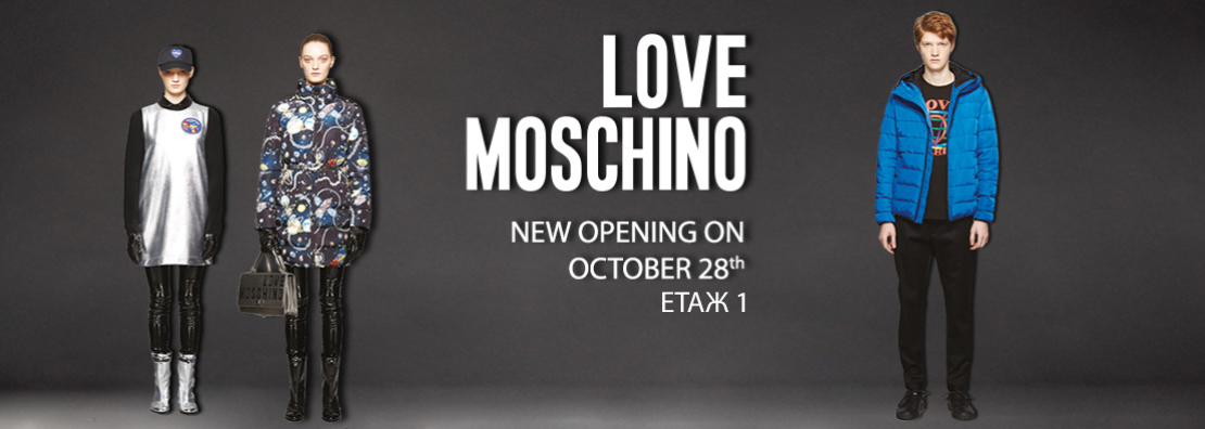 Снимка: Love Moschino opening in October
