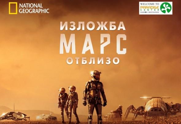 снимка: Пътешествие до Марс с National Geographic