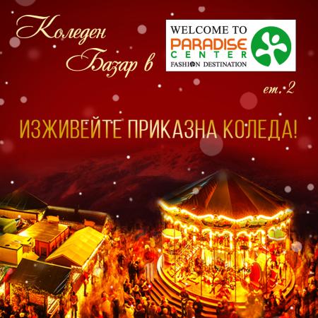 Снимка: Коледен базар в Paradaise Center