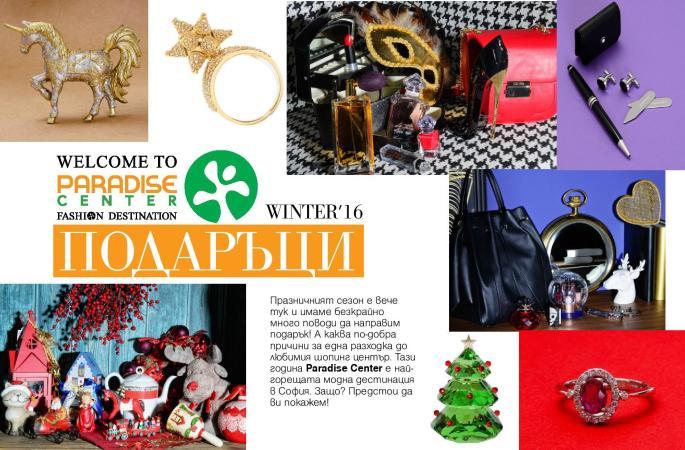 Снимка: Най-добрите предложения за Коледни подаръци са в Paradise Center