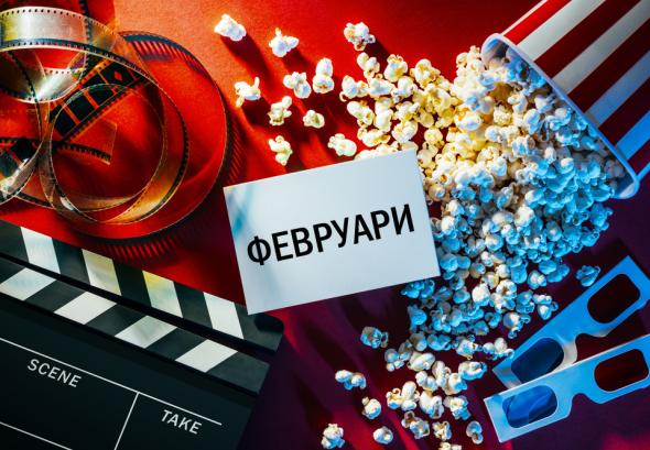 снимка: Вълнуващи кино премиери през Февруари