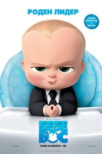 Picture: Boss Baby 2D