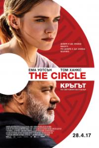 Снимка: The Circle Кръгът