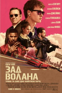 Picture: Baby Driver