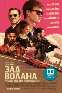 Picture: Baby Driver 4DX