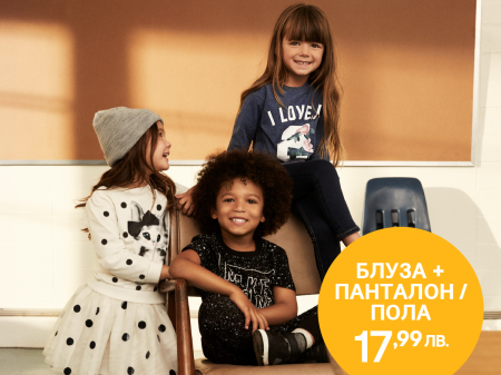 Picutre: Back to school с H&M