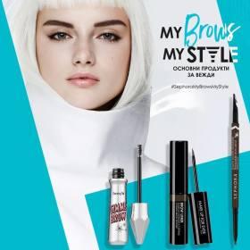 Снимка: Бъдете креативни с Sephora My Brows My Style