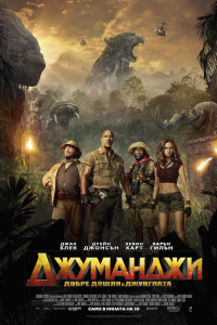 Picture: JUMANJI: Welcome to the Jungle 3D