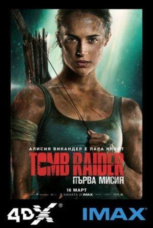 снимка: Tomb Raider: Първа мисия