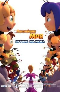 Picture: Maya the Bee: The Honey Games