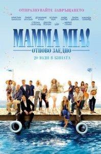 Снимка: Mamma Mia: Отново заедно
