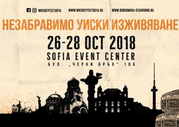 снимка: Whiskey Fest Sofia отново гостува в Sofia Event Center