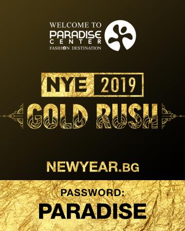Снимка: Златната треска за Нова Година започна