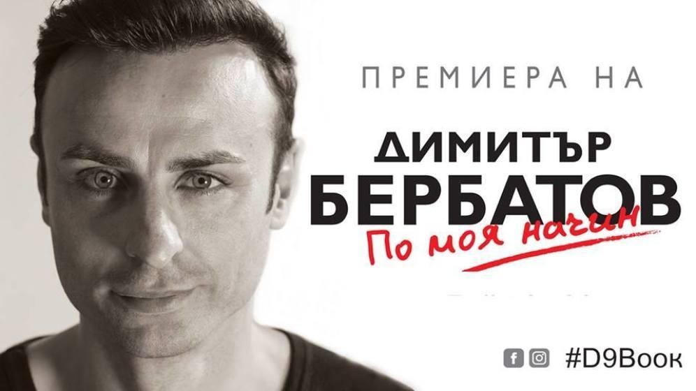 """снимка: Из """"По моя начин"""" от Димитър Бербатов"""