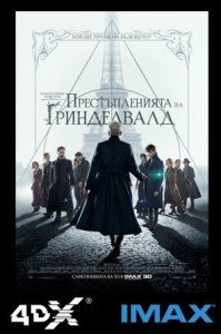 Picture: Fantastic Beasts: The Crimes of Grindelwald 3D