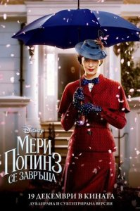 Picture: Mary Poppins Returns Dub