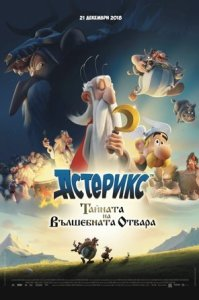 Picture: Asterix: The Secret of the Magic Potion
