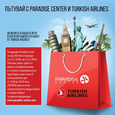 """Снимка: Пети победител от играта """"Пътувай с Paradise Center и Turkish Airilines"""""""