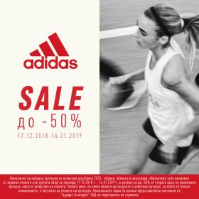 Снимка: До -50% намаление в магазин adidas