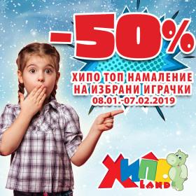 Снимка:  -50% Хипо Топ намаление на избрани играчки!