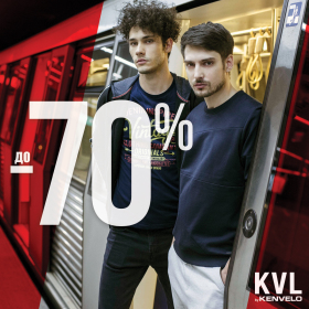 Снимка: Горещи цени в студените дни – разпродажба до -70% в Kenvelo