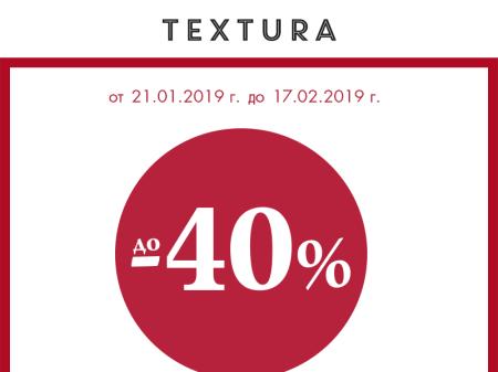 Picutre: До -40% намаление в магазин Textura
