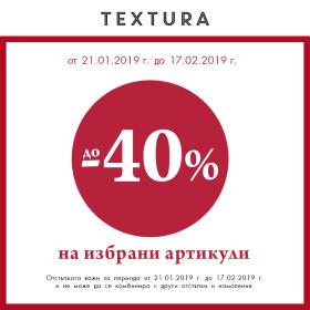 Снимка: До -40% намаление в магазин Textura