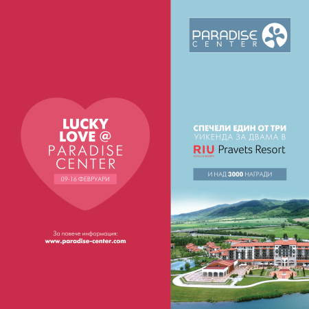 Picture: Shop and win one of the three weekends for two at RIU Pravets Resort and more than 3000 prizes