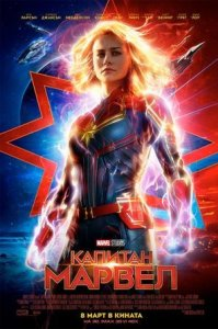 Picture: Captain Marvel 3D