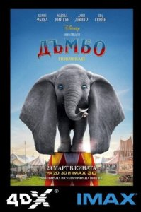 Picture: Dumbo Dub