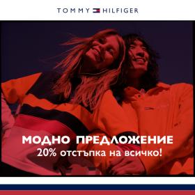Picture: -20% на всичко в магазин Tommy Hilfiger в Paradise Center