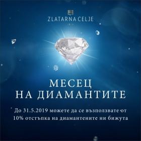 Picture: Месец на диамантите в  Zlatarna Celje
