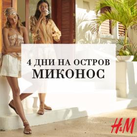 Снимка: Лятото е вълнуващо приключение с новата игра на H&M