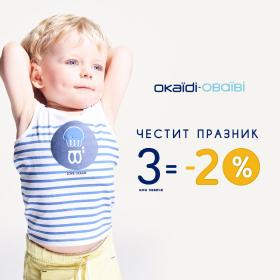 Снимка: Промоция  за 1 ви юни в магазин Okaïdi