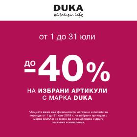 Снимка: Вземете до 40% отстъпка на избрани продукти от DUKA от 01 до 31 юли! Количествата са ограничени