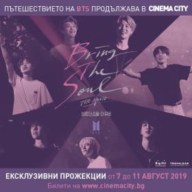 Снимка: Приключението на BTS продължава в Cinema City!