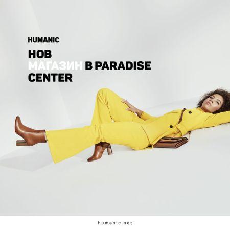 Снимка: Магазин HUMANIC отвори врати в Paradise Center на ниво 1!