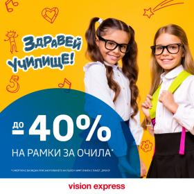 """Снимка: Кампания """"Back to School """" от Vision Express - до - 70% намаление на всички стъкла с антирефлекс"""