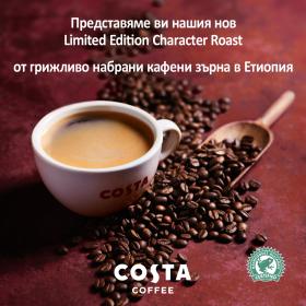 Picture: Новият  Character Roast е от 100% Арабика single origin кафени зърна от Етиопия, с нотки на карамел и горски плодове