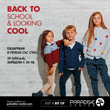 "Picture: Take a part in the new promotional campaign of Paradise Center "" Back to school & Looking Cool"" and win prizes."