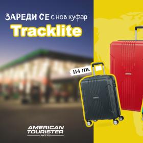 """Снимка: Промоцията """"ЗАРЕДИ СЕ С НОВ КУФАР Tracklite"""" продължава и през Октомври!"""