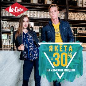 """Снимка: От  04.10 до 04.11 включително в магазини Lee Cooper ще протече промоция  на """"ЯКЕТА -30%""""."""