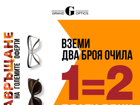 Picutre: 1 =2 - Two pair of glasses at the price of one in GRAND OPTICS!