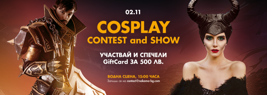 Picture: CosplayShow