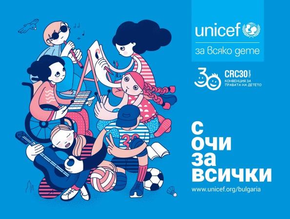 Picture: УНИЦЕФ България, с подкрепата на Paradise Center  започва национална кампания #сОчиЗаВсички