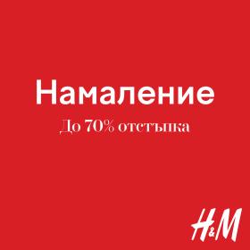 Снимка: Зимното намаление в H&M продължава! Започнете новото десетилетие със стилни и актуални модели с до -70% отстъпка