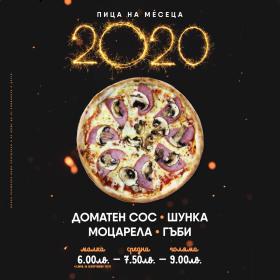 """Снимка: """"Пица на месеца"""" от PIZZA LAB"""