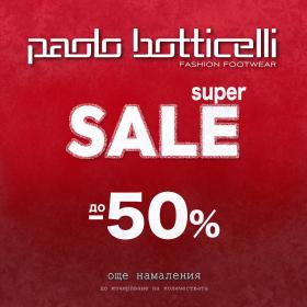 Снимка: До -50% намаление в магазин Paolo Botticelli