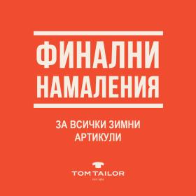 Снимка: Последни намаления до 50% в магазин Tom Tailor от 22.1 до 4.2.2020